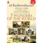 ๗ สิ่งมหัศจรรย์ของโลก (ใหม่)