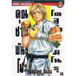 คุณชายพันธุ์โชะ โคฮินาตะ มิโนรุ เล่ม 26