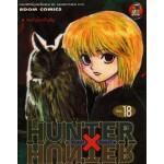 HUNTER X HUNTER เล่ม 18