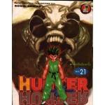 HUNTER X HUNTER เล่ม 21