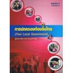 การปกครองท้องถิ่นไทย (ใหม่)