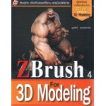 Zbrush For 3D Modeling