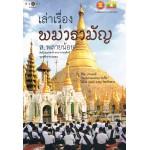 เล่าเรื่องพม่ารามัญ
