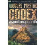 ล่าขุมทรัพย์สุดขอบฟ้า (Douglas Preston)