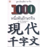 1000 หนึ่งพันอักษรจีน