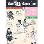 ศัพท์ จีน-อังกฤษ-ไทย เล่ม 4 ชุด บุคคลและอาชีพ