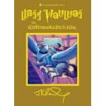 Harry Potter เล่ม 03 แฮร์รี่ พอตเตอร์ กับนักโทษแห่งอัซคาบัน (ปกทอง)