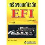 เครื่องยนต์หัวฉีด EFI (ฉบับปรับปรุงใหม่)