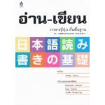 อ่าน-เขียนภาษาญี่ปุ่นขั้นพื้นฐาน