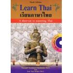 Learn Thai (เรียนภาษาไทย) + audio DVD1 แผ่น