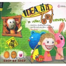 IDEA ดีดี ชุดเปลือกไข่แสนสนุก
