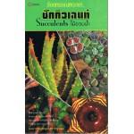 ร้อยพรรณพฤกษา ไม้อวบน้ำ(succulents)