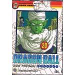 DRAGON BALL เล่ม 20 ศึกสะเทือนฟ้าสะท้านดิน!!