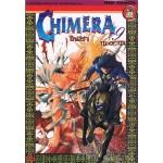 CHIMERA ไคมีร่า เล่ม 09