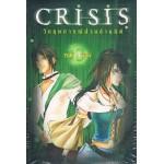 Crisis วิกฤตการณ์ป่วนข้ามมิติ เล่ม 1