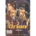 Orion โอริออน เล่ม 03