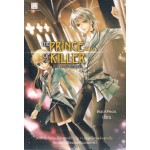 The Prince of Killer เล่ม 1