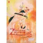 Zatiara พิภพแห่งมนตรา เล่ม 3 ภาค ดินแดนแห่งผู้ไร้ปีก