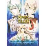 The Prince of Killer เล่ม 2