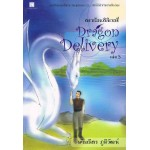 Dragon Delivery เล่ม 3