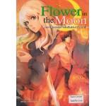 ดอกไม้ดอกสุดท้ายในดินแดนเวทมนตร์ - Flower in the moon
