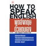 HOW TO SPEAK ENGLISH พูดภาษาอังกฤษด้วยตัวเอง