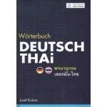 พจนานุกรมเยอรมัน-ไทย (ปกแข็ง)