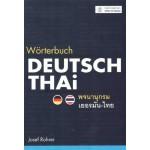 พจนานุกรมเยอรมัน-ไทย (ปกอ่อน)
