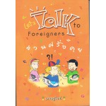 Let's Talk to Foreigners ชวนฝรั่งคุย
