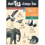ศัพท์ จีน-อังกฤษ-ไทย เล่ม 2 ชุด สัตว์และแมลง