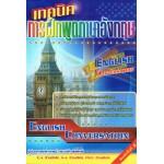 เทคนิคการฝึกพูดภาษาอังกฤษ(ENGLISH CONVERSATION)