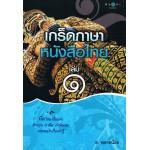 เกร็ดภาษาหนังสือไทย เล่ม 1 ( หนังสือได้รับรางวัล )