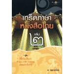 เกร็ดภาษาหนังสือไทย เล่ม 2 ( หนังสือได้รับรางวัล )