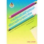 การเขียนเชิงสร้างสรรค์ เพื่อการศึกษาและอาชีพ
