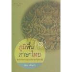 ภูมิพื้นภาษาไทย เล่ม 1