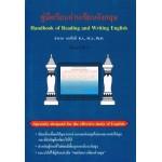 คู่มือเรียนอ่านเขียนอังกฤษ