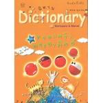 นิทาน Dictionary ครอบครัวพระอาทิตย์