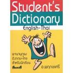 พจนานุกรม อังกฤษ-ไทย สำหรับนักเรียน