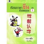 เรียนภาษาจีนด้วยตัวเอง เล่ม 1