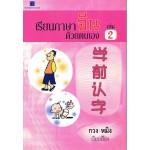 เรียนภาษาจีนด้วยตัวเอง เล่ม 2