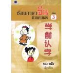 เรียนภาษาจีนด้วยตัวเอง เล่ม 3