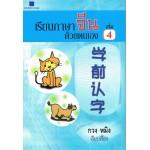 เรียนภาษาจีนด้วยตัวเอง เล่ม 4