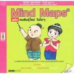 Mind Maps ฉบับ คนพันธุ์ใหม่ วัยใสๆ
