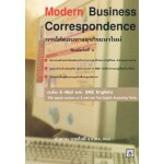 MODERN BUSINESS CORRESPONDENCE