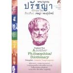 พจนานุกรมปรัชญา อังกฤษ-ไทย