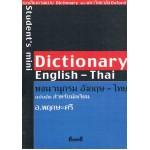 พจนานุกรมอังกฤษ - ไทย