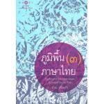 ภูมิพื้นภาษาไทย เล่ม 3