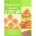 สร้างความร่ำรวยด้วยอาหาร OTOP
