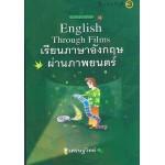เรียนภาษาอังกฤษผ่านภาพยนตร์