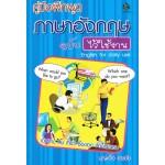 คู่มือฝึกพูดภาษาอังกฤษ ฉบับไว้ใช้งาน